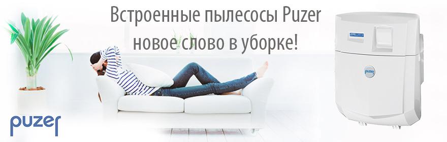 puzer-ru